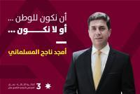 امجد المسلماني يخوض الانتخابات البرلمانية 2020
