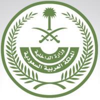 السعودية تكشف عن خلية ارهابية تضم 13 عنصرا