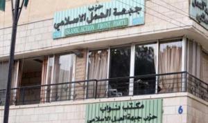 العمل الإسلامي يعلن نتائج انتخابات الهيئات الادارية لفروعه (أسماء)