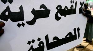 الأردن في المرتبة 130 بحرية الصحافة