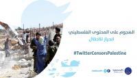 """""""تويتر"""" يخضع لضغوط الإحتلال وإطلاق حملة """"تويتر يراقب فلسطين"""""""