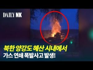 انفجار يهز كوريا الشمالية (فيديو)