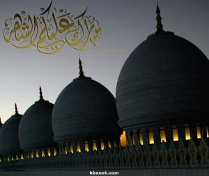 تهنئة عاطرة بشهر رمضان من الدكتور محمد اللصاصمة