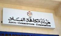 انتداب ممثل عن مكافحة الفساد بوزارة المياه