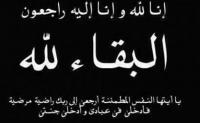 محمود الجبال في ذمة الله