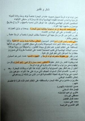 اهالي الرمثا يشكرون وزير الداخلية