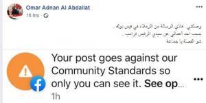 """""""فيسبوك"""" يحظر رسما عن ترامب للفنان العبداللات"""