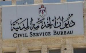 اقرار تعديلات على نظام الخدمة المدنية