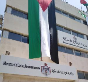 تمديد اغلاق وزارة الادارة المحلية