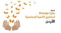 """إطلاق النسخة الثالثة من جائزة """"اورنج لمشاريع التنمية المجتمعية"""""""