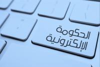 تراجع الأردن بمؤشر تطور الحكومة الإلكترونية