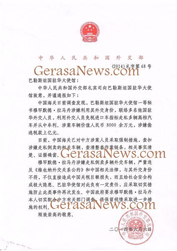 الشرطة الصينية تحاصر السفارة الفلسطينية image.php?token=9e94ce13ee13afeb76ab6a0fa872950b&size=