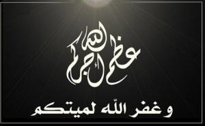 سمير الصاحب يعزي بوفاة والد الأخ والصديق غازي عليان