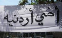 """انتقادات من منظمة هيومن رايتس بشأن """"أبناء الأردنيات"""""""