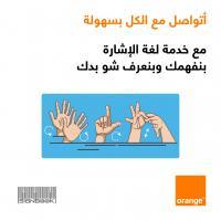 """أورنج تعزز استخدامات التكنولوجيا بتوفير """"لغة الإشارة"""""""