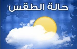 طقس صيفي في معظم مناطق المملكة