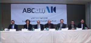 الهيئة العامة لبنك ABC تصادق على قائمة المركز المالي الموحدة