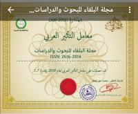 """مجلة البلقاء لـ""""عمان الاهلية"""" تحصل على تصنيف معامل التاثير العربي"""