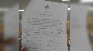 """النواب يطالبون بفتح  تحقيق بحفل """"قلق"""" (مذكرة)"""