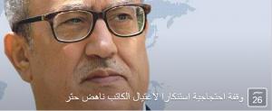 نشطاء لبنانيون يعقدون وقفة احتجاجية استنكاراً لمقتل حتر  ..