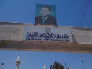 الناجحون في امتحان وزارة التربية والتعليم (أسماء)