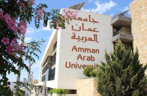 """تشكيلات إدارية في """"عمان العربية"""""""