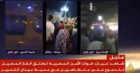 """مصر ..  الامن يستخدم """"المدمع"""" لتفرقة المتظاهرين قرب ميدان التحرير"""