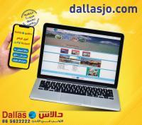 """""""دالاس"""" تطلق منصتها الإلكترونية للحجوزات والبرامج السياحية"""