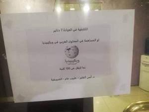 """طبيب يشترط اثراء """"الويكيبيديا"""" بالمحتوى العربي لعلاج مرضاه"""