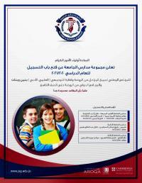 مجموعة مدارس الجامعة تعلن عن فتح باب التسجيل للعام الدراسي 2020-2021
