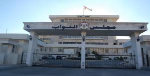 النواب يرفض تعديل للاعيان على قانون التقاعد المدني
