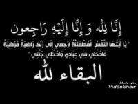 أ.د. يحيى الفرحان في ذمة الله