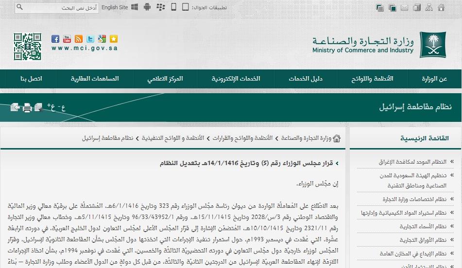 بالوثائق السعودية تعدّل قانون مقاطعة image.php?token=c7afc8c0ec5b5e732cf6187904c242f5&size=
