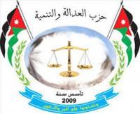 بيان صادر عن حزب العدالة والتنمية