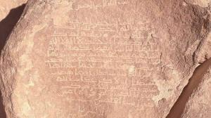 السعودية ..  اكتشاف آيات قرآنية نحتت على صخرة