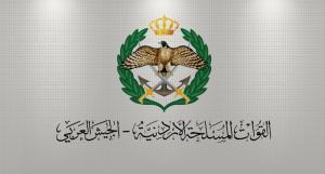 القوات المسلحة تعلن بدء استقبال طلبات المكرمة الملكية