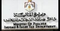 الضريبة: لا تغيير على مجموع اعفاءات الاسرة خلال العام 2020