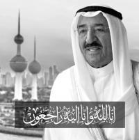 جامعة عمان العربية تنعى الشيخ صباح الاحمد الجابر الصباح
