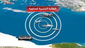 سفينة متطورة تصل لرصد الصندوق الأسود للطائرة المصرية