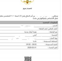 دعوة تجار الأردن لتجديد تصاريح التنقل