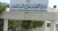 محافظة وبيضون عضوين في مجلس التعليم العالي