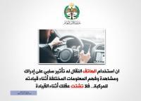 حملة تستهدف مستخدمي الهاتف النقال خلال القيادة
