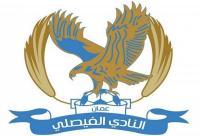 الفيصلي يحتج على إقامة مباريات مجموعته الآسيوية بالكويت