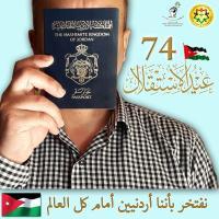 جواز سفرنا أردني حملة وطنية لبنك الشفاء بمناسبة عيد الإستقلال