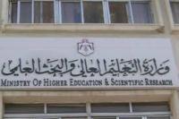 اقرار تعليمات التقدم للجامعات وفق نظام التوجيهي الجديد