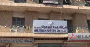 """""""اليرموك"""": هذه أسباب فيضان المياه بوادي الشياح في الرمثا"""
