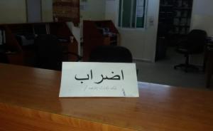 الكرك: اضراب المحاكم الشرعية يوقف الخدمات المقدمة للمواطنين