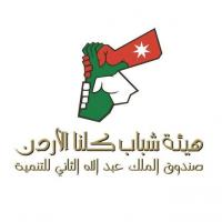 شباب كلنا الأردن في العقبة تشارك  الاحتفال بعيد الاستقلال