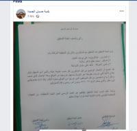 توقيف 3 موظفين ببلدية حسبان عن العمل (وثيقة)