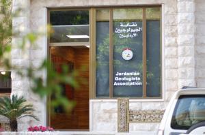 """""""الجيولوجيين الأردنيين"""" خلف القيادة الهاشمية لمنع قرار ترامب"""